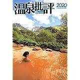 温泉批評 2020 (双葉社スーパームック)