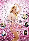 アイ・フィール・プリティ!  人生最高のハプニング [DVD]