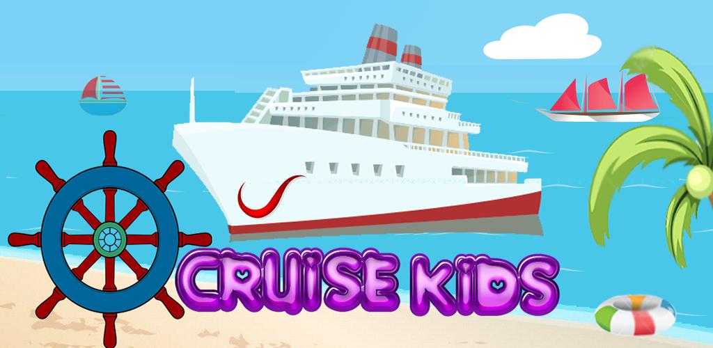 クルーズ子供の休日の船