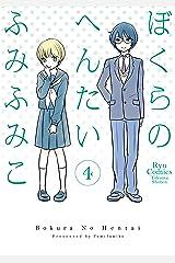 ぼくらのへんたい(4) (RYU COMICS) Kindle版
