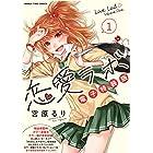 恋愛ラボ電子特装版 1巻 (まんがタイムコミックス)