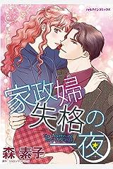 家政婦失格の一夜 (ハーレクインコミックス) Kindle版