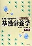 基礎栄養学 第4版 (新食品・栄養科学シリーズ―ガイドライン準拠)