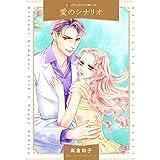 愛のシナリオ (ハーレクインコミックス・パール)