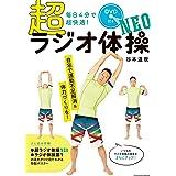 【DVD付き】毎日4分で超快適! 超ラジオ体操NEO (扶桑社ムック)