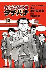 めしばな刑事タチバナ(12)[ファミレス ナウ&ゼン] (TOKUMA COMICS) Kindle版