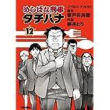 めしばな刑事タチバナ(12)[ファミレス ナウ&ゼン] (TOKUMA COMICS)