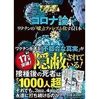 ゴーマニズム宣言SPECIAL コロナ論4 ワクチンの「嘘」とファシズム化する日本