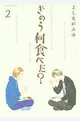 きのう何食べた?(2) (モーニングコミックス) Kindle版