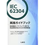 IEC 62304実践ガイドブック 医療機器ソフトウェアに関する各国規制対応のための実例解説