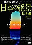 日本の絶景 秋冬編 2020 (ぴあ MOOK)
