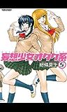 妄想少女オタク系 : 5 (アクションコミックス)