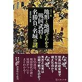 カラー版 地形と地理でわかる 戦国武将と名勝負・名城の謎 (宝島社新書)
