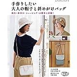 手作りしたい大人の帽子と斜めがけバッグ (レディブティックシリーズno.4832)
