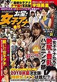 お宝! 女子アナ番付 Vol.4 (DIA Collection)