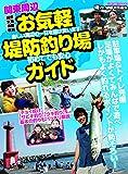 関東周辺 お気軽堤防釣り場ガイド (メディアボーイMOOK)