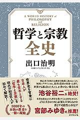 【ビジネス書大賞2020 特別賞受賞作】哲学と宗教全史 Kindle版