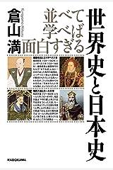 並べて学べば面白すぎる 世界史と日本史 単行本