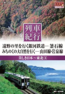 列車紀行 美しき日本 東北 4 釜石線 山田線 岩泉線 NTD-1127 [DVD]