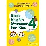 Basic English Grammar for Kids 4―子どものための英語文法ワークブック (エムズ オリジナルワークブックシリーズ)