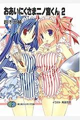 おあいにくさま二ノ宮くん2 (富士見ファンタジア文庫) Kindle版