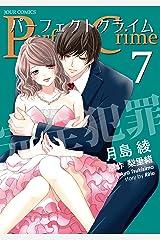 Perfect Crime : 7 (ジュールコミックス) Kindle版