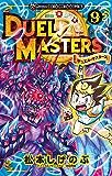 デュエル・マスターズ ※新シリーズ(9) (てんとう虫コミックス)