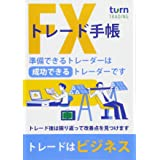 FX トレード手帳