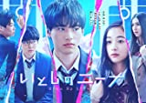 いとしのニーナ [Blu-ray]