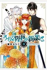 うちの陛下が新米で。(3) (あすかコミックスDX) Kindle版