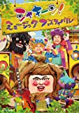 シャキーン! ミュージックフェスティバル [DVD]