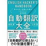 自動翻訳大全 終わらない英語の仕事が5分で片づく超英語術