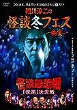 稲川淳二の怪談冬フェス~幽宴~  怪談最恐戦 「怪凰」 決定戦   [DVD]