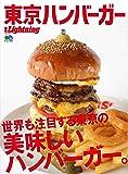 別冊LightningVol.194 東京ハンバーガー (エイムック 4220 別冊Lightning vol. 194)