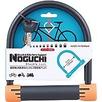 ノグチ(NOGUCHI) ワイドUロック [135mm] ディンプルキー