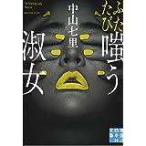 ふたたび嗤う淑女 (実業之日本社文庫)