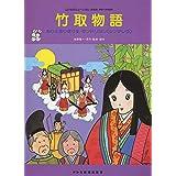 竹取物語 (こどものミュージカル)