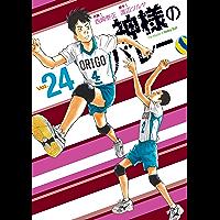 神様のバレー 24巻 (芳文社コミックス)
