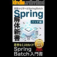 悲惨なミスをなくすSpringBatch入門書: Spring解体新書(バッチ編): 基礎から学べるSpring Bat…