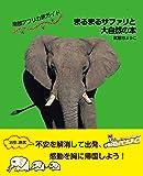 南部アフリカ旅ガイド まるまるサファリと大自然の本(発行:サワ企画)