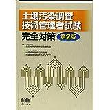 土壌汚染調査技術管理者試験 完全対策(第2版)