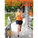ランニングマガジンクリール 2021年 08 月号 [雑誌]