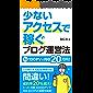 少ないアクセスで稼ぐブログ運営法: 1日100PVで月収20万円は可能です