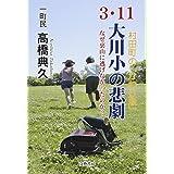 3.11大川小の悲劇―なぜ、裏山に逃げなかったのか? 村田町の「かわら版」