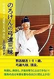 のろけんの弓道三昧 野呂健吉 弓道範士九段 自伝