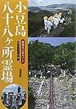 小豆島八十八ヶ所霊場―霊場会公認ガイド