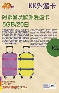 【KK】UAE アラブ首長国連邦 & ヨーロッパ47ヶ国(+香港) 4G-LTE/3G 20日間 5GB データ通信 SIM Card 外遊カード
