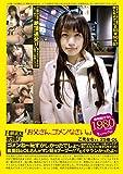 B級素人初撮り 051 「お父さん、ゴメンなさい。」 乙見ななさん 25歳 [DVD]