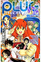 PLUG(5) (少年サンデーコミックス) Kindle版
