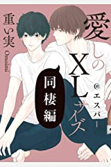 愛しのXLサイズ 同棲編@エスパー (gateauコミックス) Kindle版